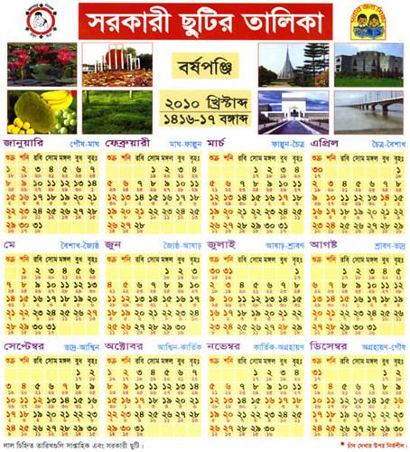 Calendar Bangladesh : Bangla calendar bangladesh animegue