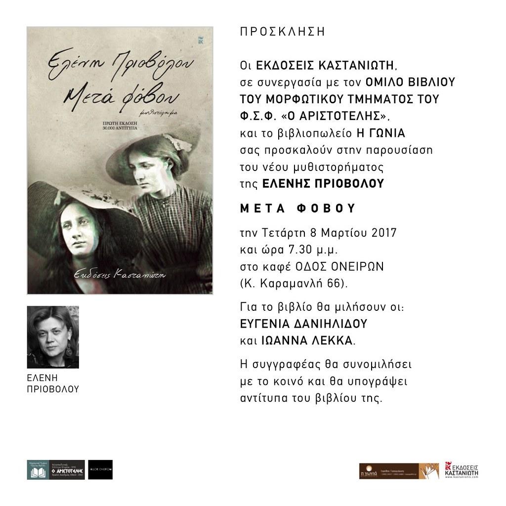 ΜΕΤΑ ΦΟΒΟΥ: παρουσίαση του νέου βιβλίου της Ελένης Πριοβόλου
