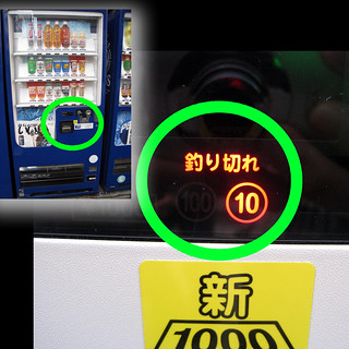 Everyday Kanji week 22 - Vending Machine ② | by JapanesePod101