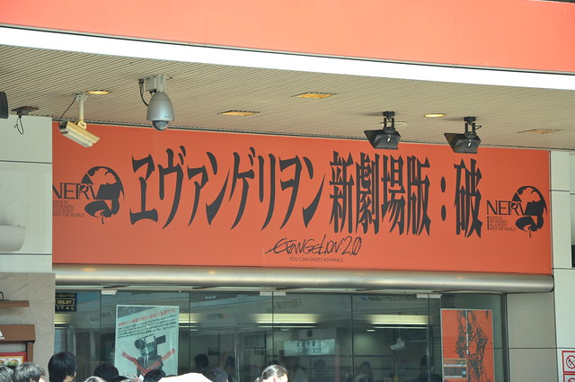 ヱヴァンゲリオン 破 第3新歌舞伎町宣言