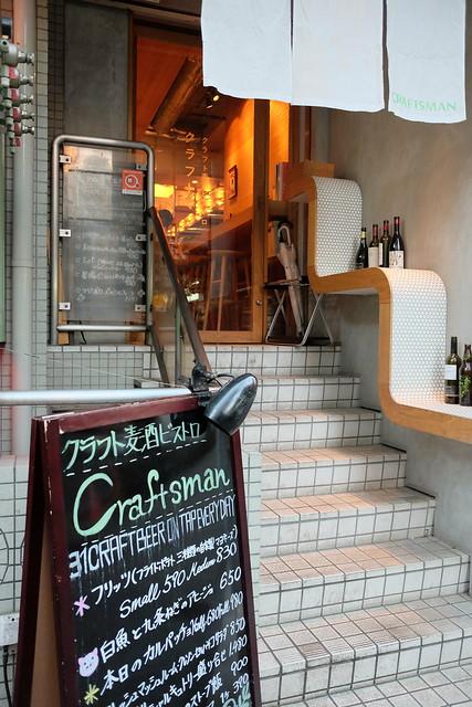 クラフト麦酒ビストロ「クラフトマン」craftsman gotanda 01