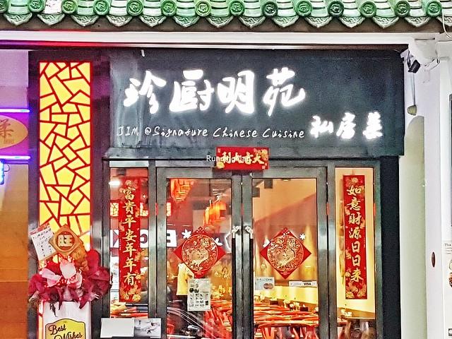 Jim Garden 珍厨明苑私房菜 Signage
