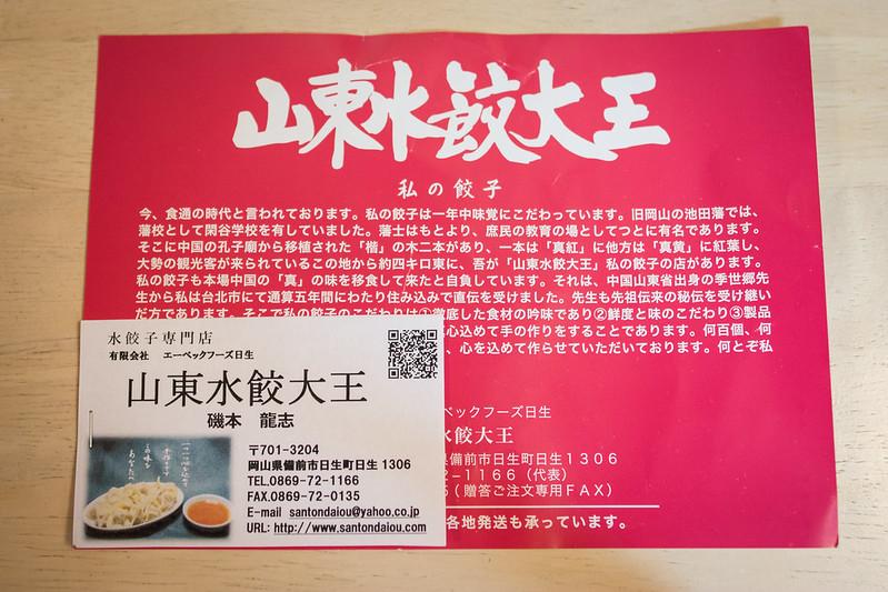 山東水餃大王の紹介文