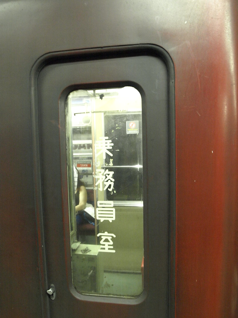 Subte: Japanese train!