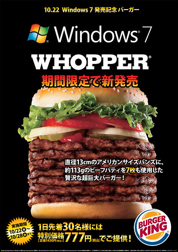 Limited Edition Burger King Windows 7 Whopper from Japan | by Paxton Holley