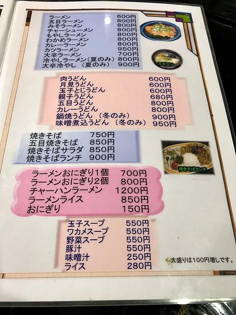 2016.12.3 飯島食堂