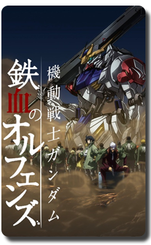 Mobile Suit Gundam: Iron-Blooded Orphans 2nd Season Episodios Completos Online Sub Español