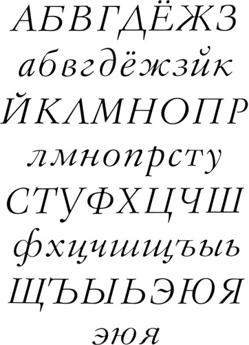 Garamond Cyrillic Italic by Albert Kapr, 1978 | by TANOVSKI & PARTNERS