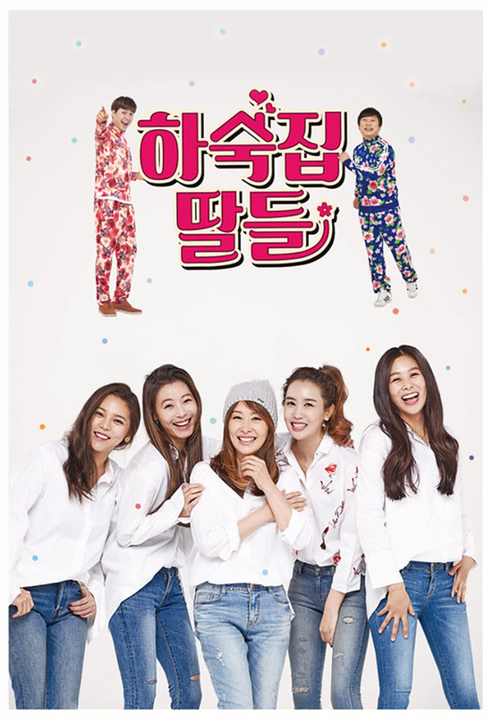 Boarding House Girls (2017)