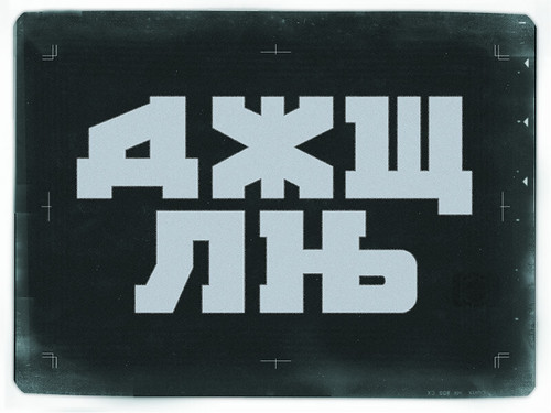 Bdr a3mik russian buro destruct typedifferent font bdr for Buro destruct