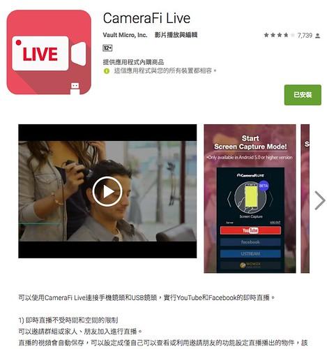 CameraFi_Live