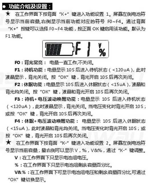 測電器說明書_2