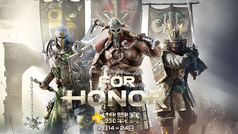 PlayStation®Plus For Honor 挑戰賽