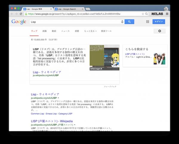 日本語版Googleでの「Lisp」検索結果