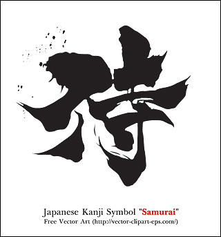 samurai ethic in modern japan essay Rectitude: this is the second in a series of articles offering a critical review of a classic japanese text on the samurai values system of bushido written by the owner of a japanese aikido martial arts school in castle rock, colorado.