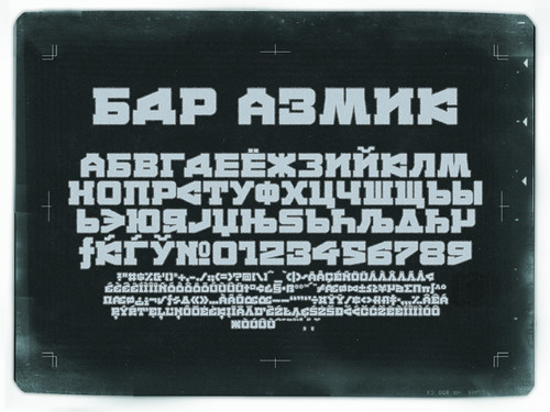 Bdr a3mik cyrillic buro destruct typedifferent font bdr for Buro destruct