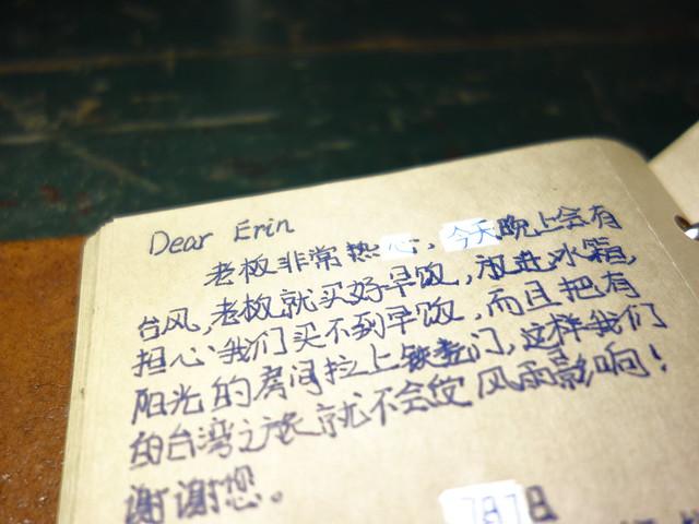 民宿主人的體貼用心,住客都看得見@花蓮小晴天旅宿