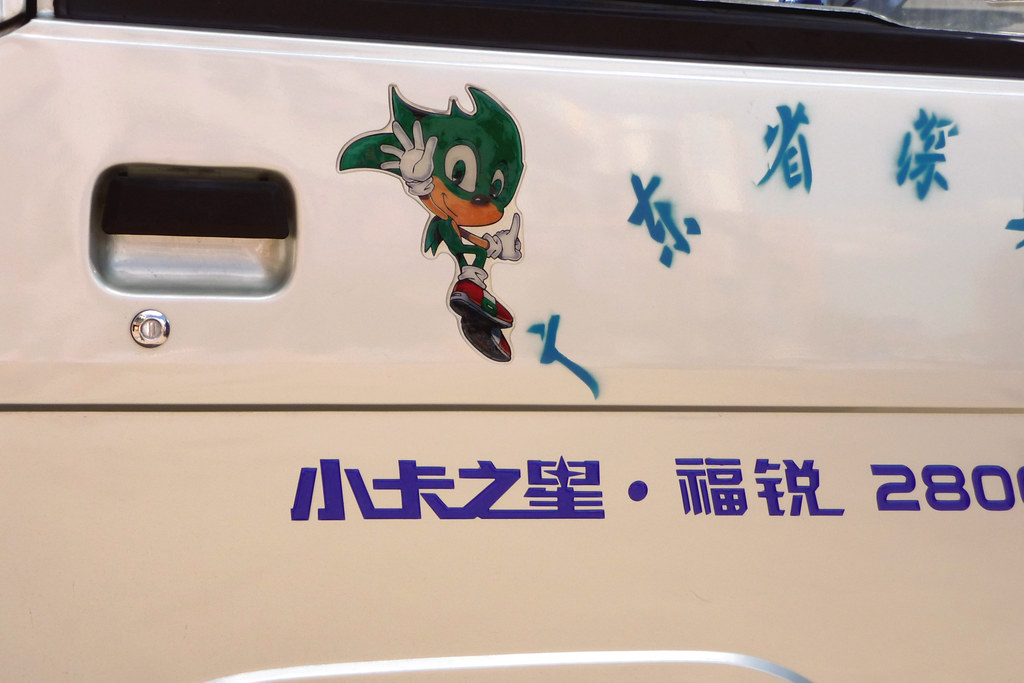 Chinese Sonic The Hedgehog Rip Off Chris Flickr