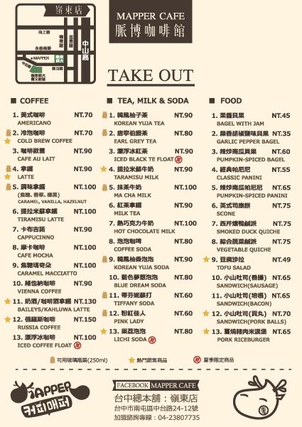 台中外帶菜單