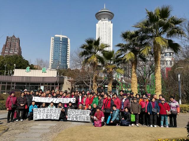 上海公民第27次集访人大、高院督促处理违法的法官