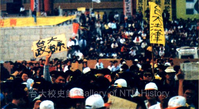 1990年3月野百合學運
