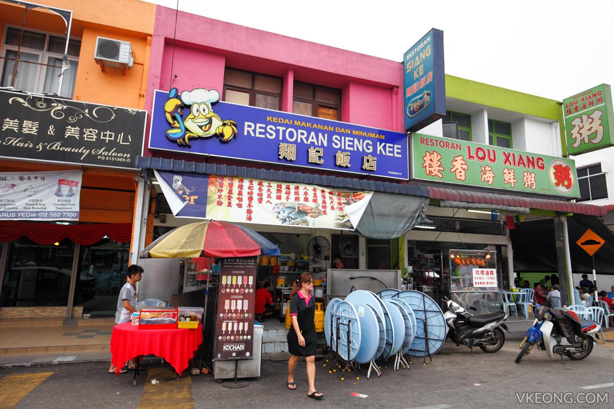 Restoran Sieng Kee Simpang Ampat