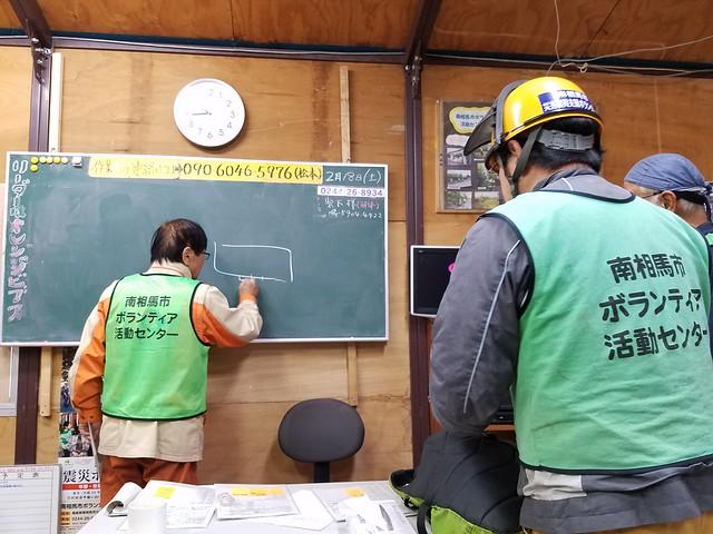 南相馬・小高(旧避難指示区域)でボランティア(援人 2017年 0217便)