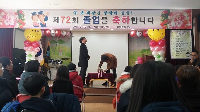 2017 제72회 화북초등학교 졸업식