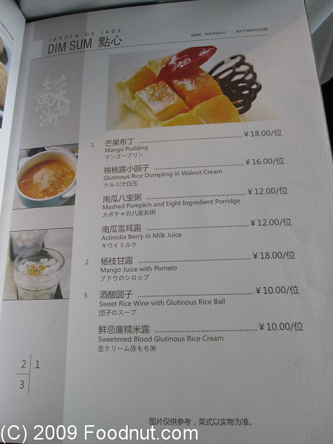 Chifa Jade Restaurant Paterson Nj Menu