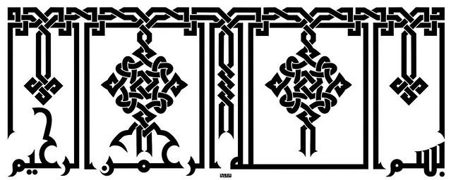 Kufi: Basmalah (In the Name of Allah ...
