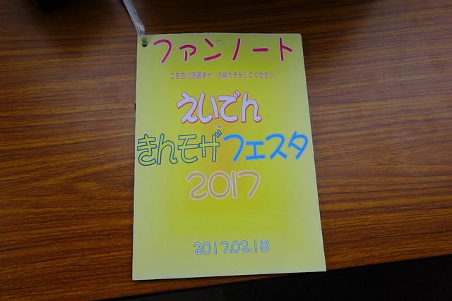 2017/02 えいでん・きんモザフェスタ2017 ファンノート