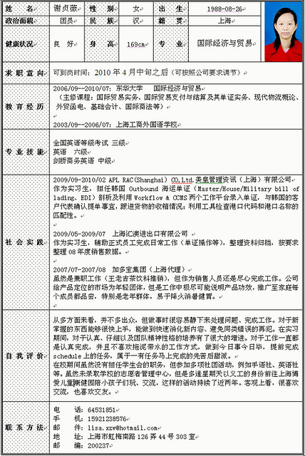 Chinese Cv Parisa Yan Flickr