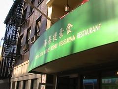 Kosher Restaurant Finder Nyc