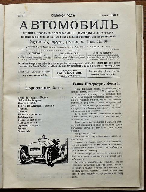 1908-06-01. № 11. Автомобиль 2173