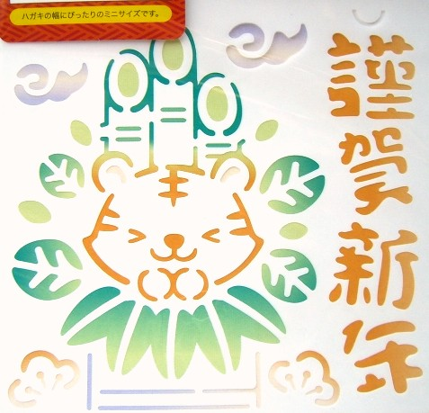 happy new year card stencil plate tiger by fromjapanwithlove japanese kawaii stationery