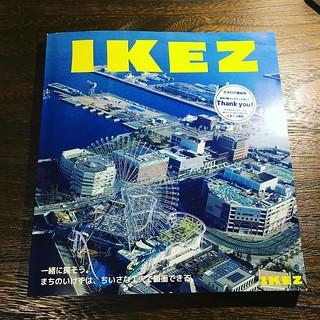 IKEAカタログならぬ「イケズ」カタログ。非常に面白く読みましたよ。