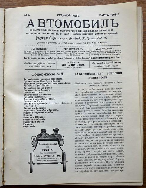 1908-03-01. № 5. Автомобиль. 2053