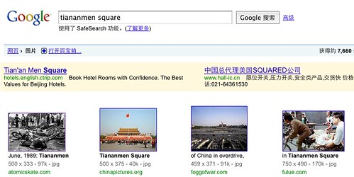 tiananmen square - Google 搜索 | by search-engine-land