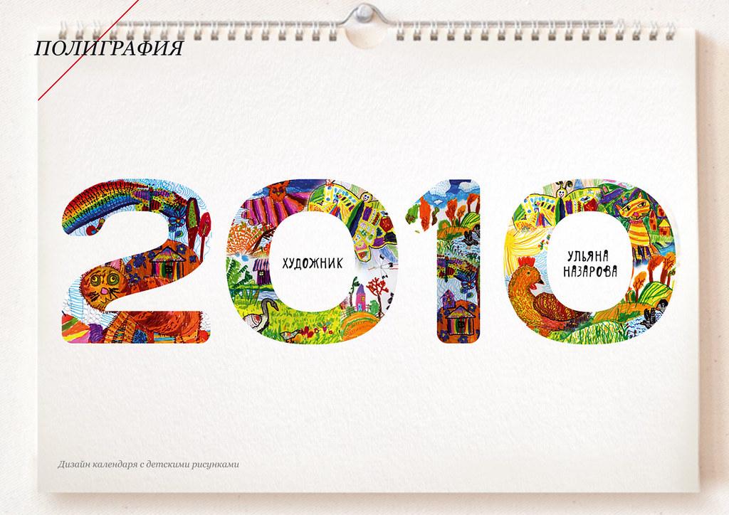 Calendar Design Rules : Calendar cover design oleg shchegel flickr