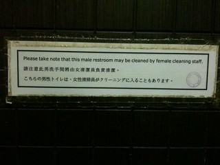 please take note that this male restroom may be cleaned by female cleaning staff | by Paul Keller