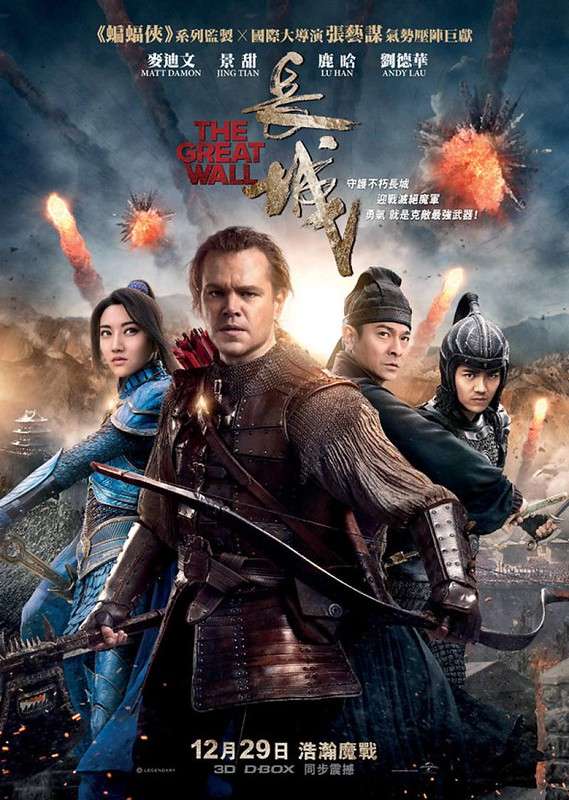 The Great Wall - Poster 17