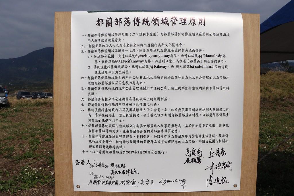 都蘭部落傳統領域管理原則及見證簽署人