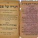 Passover Haggadah [2009-0-31-119]