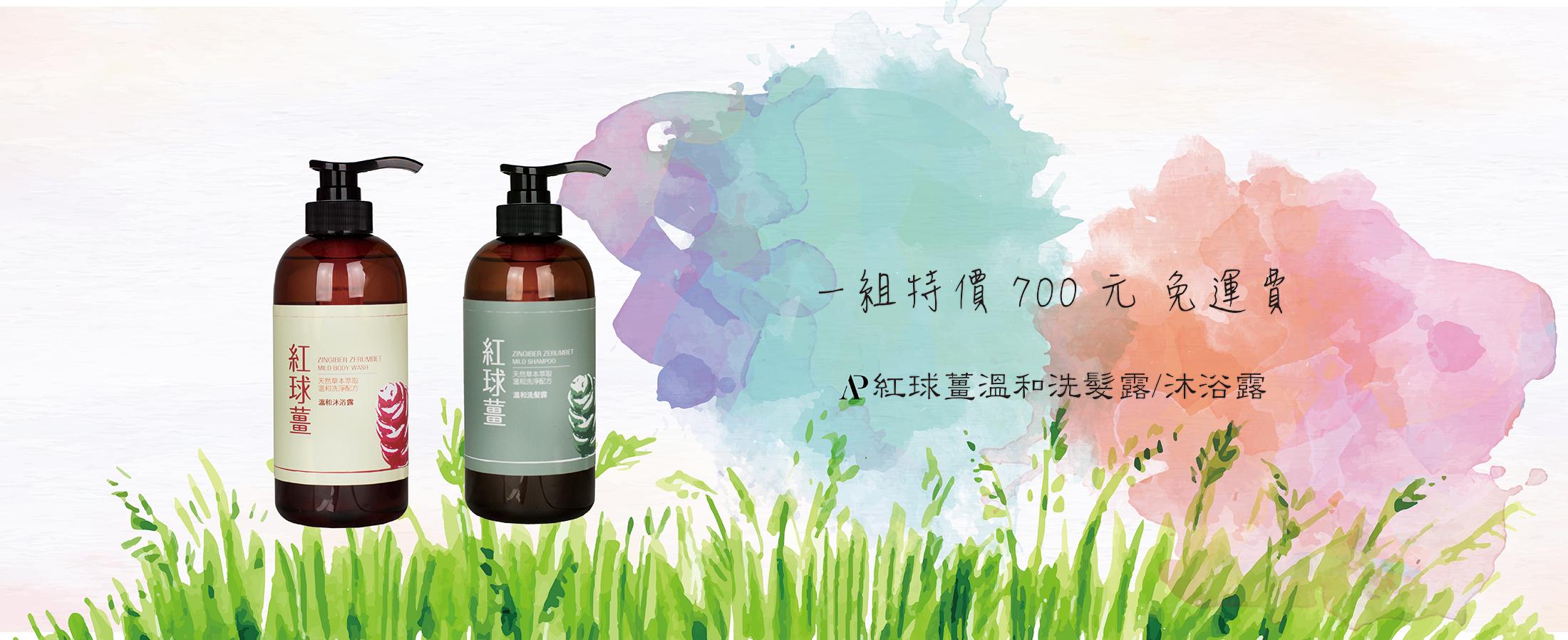 AP紅球薑沐浴洗髮組合DM700