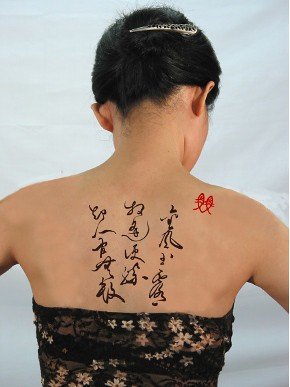 chinese cursive script tattoo - photo #8