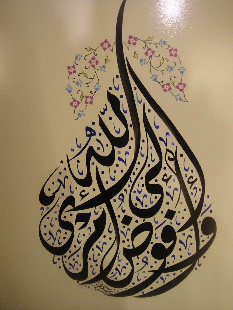 Arabic Calligraphy Exhibition Sarah