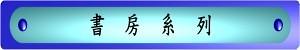 【歐風別館】古拉爵六尺灰橡色書櫃【另有梧桐色】【基隆至台中免運費】【全館滿萬享24期0利率】