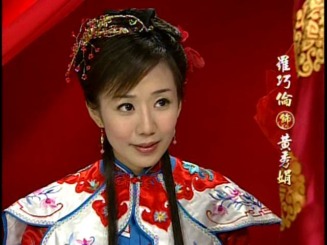 羅巧倫 飾 黃秀娟   三立電視股份有限公司 三立電視股份有限公司   Flickr