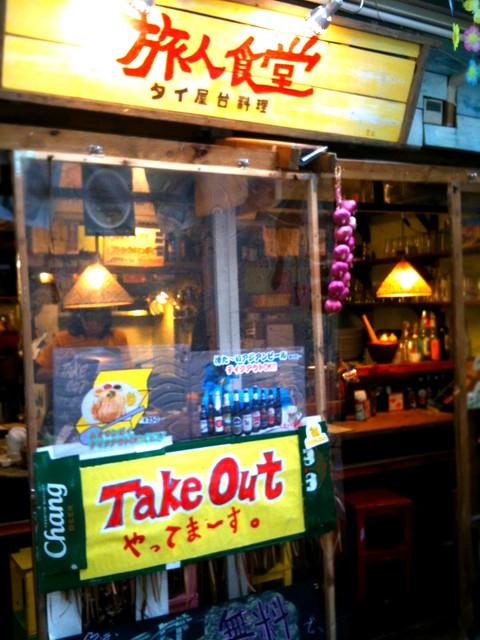 町田仲見世商店街、旅人食堂の外観