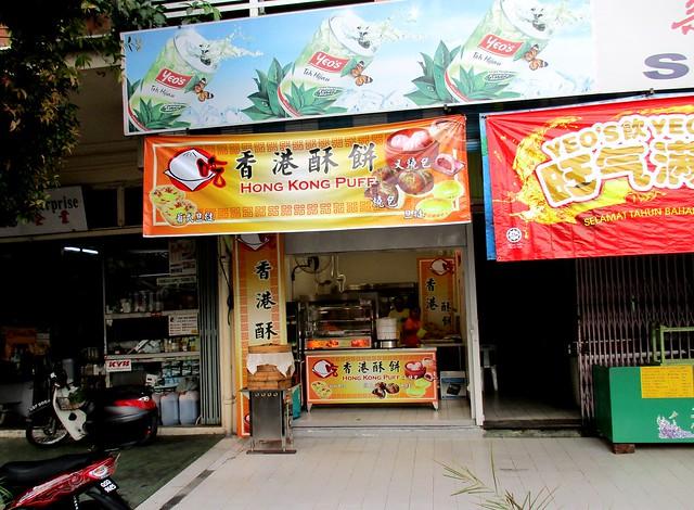 Hong Kong Puff 1
